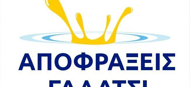 Αποφραξεις Γαλατσι - logo